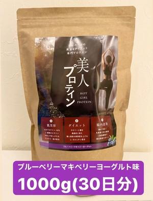 美人プロテイン(1000g)【ブルーベリーマキベリーヨーグルト味】