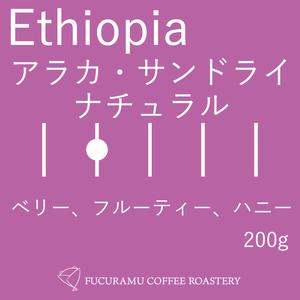 エチオピア アラカ・サンドライ ナチュラル【ハイロースト】200g