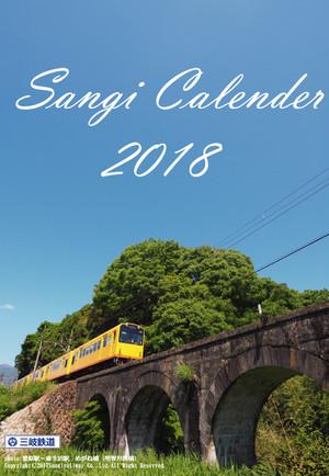 三岐鉄道オリジナルカレンダー