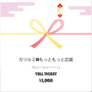 YELL TICKET 1000(LIVE PHOTO2枚)
