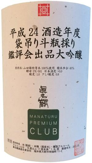 平成24酒造年度袋吊り斗瓶採り鑑評会出品大吟醸1.8L詰 <限定20本>