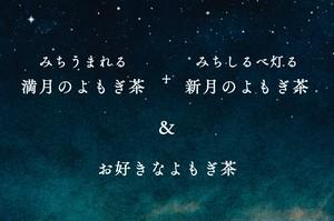 【限定】 満月と新月のよもぎ茶セット + お好きなよもぎ茶 {送料無料}