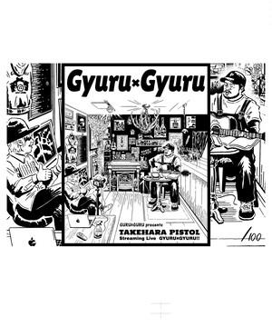 GYURUxGYURU ポスター B2サイズ(517×728mm)