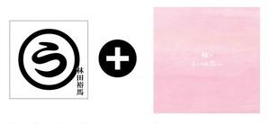 "【New Single】""ふつうが恋しい""+2nd 弾き語り音源 通販限定セット"