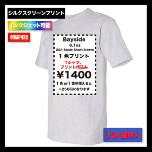 Bayside 6.1oz USA-Made Short Sleeve Tシャツ (品番5100)