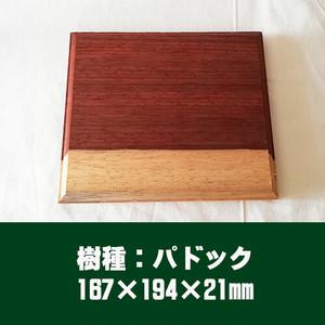 板材【パドック】P-S001