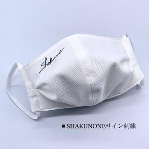 【快適マスク「さら衣」SHAKUNONEサイン】ホワイト WS 着る感覚の布マスク〈日本製〉抗菌防臭--UVカット--phコントロール