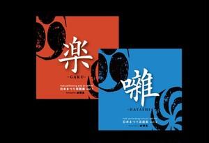 CD 日本まつり芸能楽 vol.1「楽」・vol.2「囃」   2枚セット 特別価格