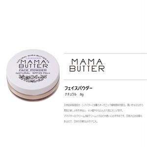 MAMA BUTTER フェイスパウダー ナチュラルカラー