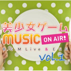 美少女ゲームMUSIC ON AIR! ラジオCD vol.1/ 美少女ゲームMUSIC ON AIR!(CD)GRFR-0020 ,0021