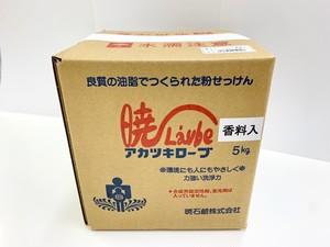 アカツキローブ 洗濯用粉石けん(香料入/5Kg)