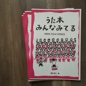 うた本  テニスコーツ 植野隆司 第2刷