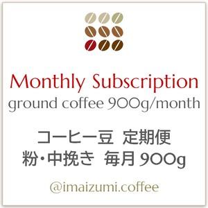 【送料込】コーヒー豆 定期便 粉・中挽き 毎月900g - Monthly Subscription ground coffee 900g/month