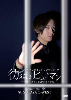 """DVD【彷徨え、ヒューマン ~西の音監獄""""O""""での終焉~】"""