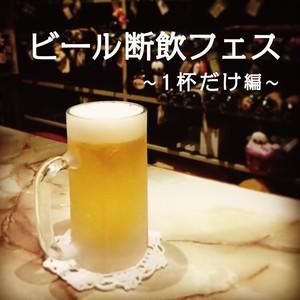 ビール断飲フェス