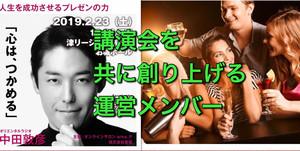 ☆運営メンバーチケット【B席】オリエンタルラジオ 中田敦彦 講演会