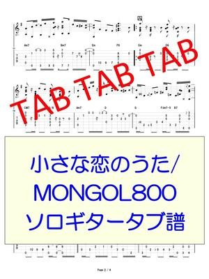 小さな恋のうた/MONGOL800 ソロギタータブ譜