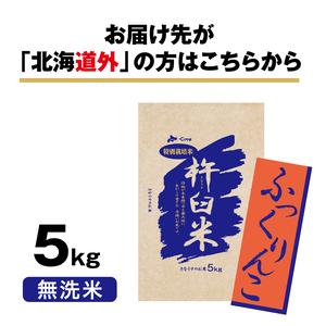 特別栽培米 北海道きなうすファーム ふっくりんこ5kg(無洗米)