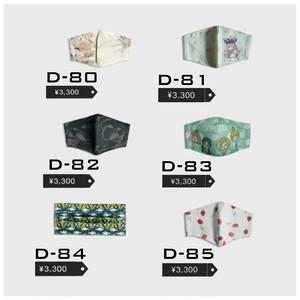 【MWTコラボ商品】デザインマスクD-80~D85