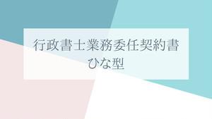 行政書士業務委任契約書 (新規登録の行政書士の方向け)