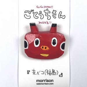 【morrison ムラバヤシケンジ】2.5次元木彫ごとうちさんバッチ「赤ベコ(福島)」