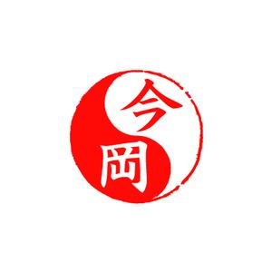 Web落款<403>楷書体(12mm印)