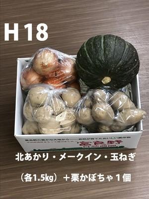 H18 北あかり・メークイン・玉ねぎ(各1.5kg)+栗カボチャ1個