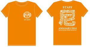 【限定】食の祭典尼が咲く2016スタッフTシャツ