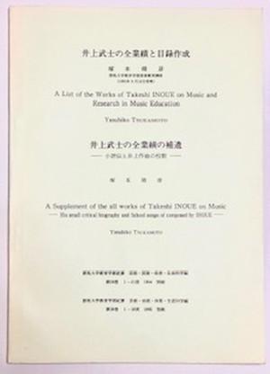 Ti019 Takeshi INOUE no Zen gyoseki to Mokuroku sakusei(Y.TSUKAMOTO/Thesis)