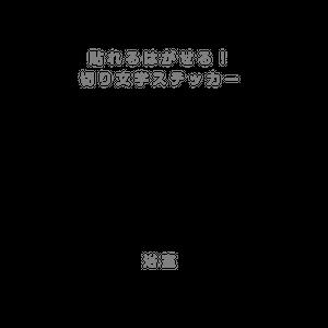 貼れる!はがせる!!室名カッティングシート「BATH ROOM」
