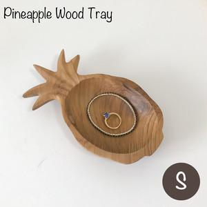 パイナップルのトレー(S) 小物入れ 器 お皿 キーボックス