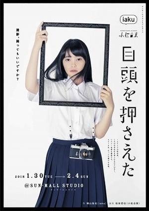 【Blu-ray】iaku+小松台東「目頭を押さえた」