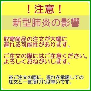 04/03更新★新型コロナウイルスの影響!!