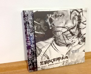 Yingfan's Blackwolf Nagashi in Bedroom | 台湾・輸入盤