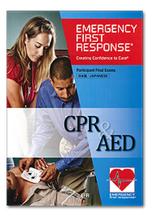 EFR CPR & AED ファイナル・エグザム