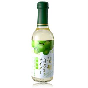信州白ぶどうサイダー 240mlビン/20本入