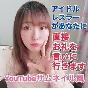 【NEW】メッセージ動画