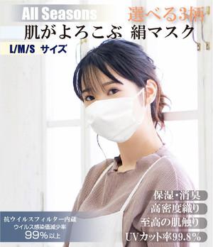 【ワンタック】選べる3柄 肌がよろこぶ絹マスク