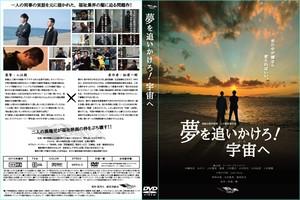 『夢を追いかけろ!宇宙へ』DVD