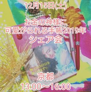 【京都】お金の神様に可愛がられる手帳2019年 シェア会