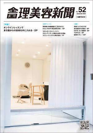 【6/25発売】全国理美容新聞<第52号>(2020年7月号)