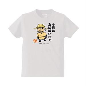 KID'sサイズ 伊勢志摩おじやんおばやんTシャツ あばばい