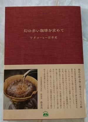 幻の赤い珈琲を求めて ~ワダコーヒー百年史~