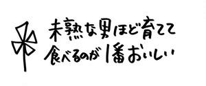 11/22「未熟な男ほど、育てて食べるのが1番おいしい」