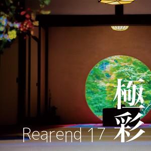 Rearend 17 「極彩」
