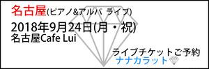2018年9月24日(月・祝) 名古屋Cafe Luiカフェスタイル ライブご予約