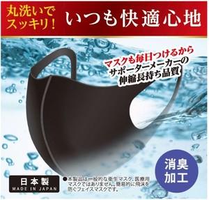 送料無料! D & M サポーターメーカーの洗える伸縮マスク【 ブラック 】