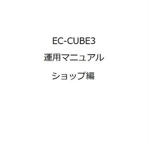 EC-CUBE3 運用マニュアル ショップ編