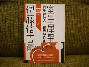 室生犀星  戦争の詩人・避戦の作家【古本】