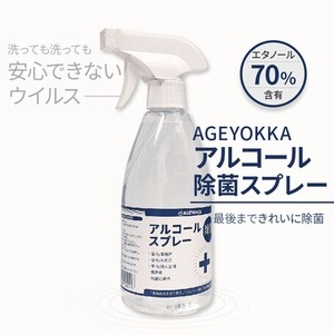【数量限定】アルコール除菌スプレー500ml